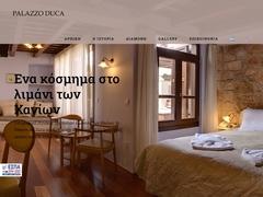 Palazzo Duca - 1 * Ξενοδοχείο - Παλιά Πόλη - Χανιά - Κρήτη