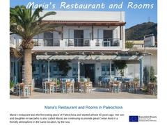 Maria's Rooms 2 Κλειδιά - Παλαιόχωρα - Χανιά - Κρήτη