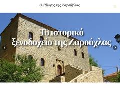 Pyrgos Zarouchlas - 4 * Hotel - Kalavryta - Achaia - Peloponnese