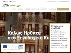 Kynaitha - Hôtel 3 * - Kalavryta - Achaia - Péloponnèse