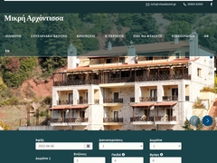 Mikri Archondissa - Hôtel 3 * - Ano Vlassia - Kalavryta - Péloponnèse
