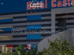 Castello - 3 * Hotel - Rio - Patras - Achaia - Peloponnese