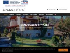 Dryades - Hôtel 2 * - Zarouchla - Kalavryta - Achaia - Péloponnèse