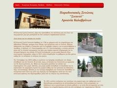 Sopoto Guesthouse 2 Keys - Aroania - Achaia - Peloponnese