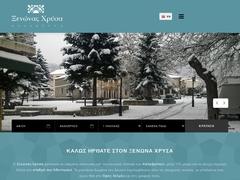 Chrysa Guesthouse - 1 Key Hotel - Kalavryta - Achaia - Peloponnese