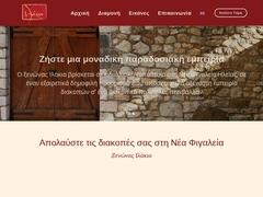 Ilakia Guesthouse - Hotel 4 * - Νέα Φιγαλία - Ηλίας - Πελοπόννησος