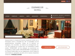 Pantheon - Hotel 2 * - Pyrgos - Elias - Peloponnese