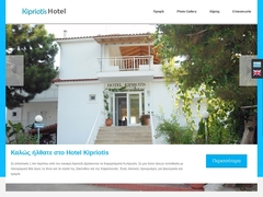 Kypriotis - 2 * Hotel - Arkoudi - Elias - Peloponnese