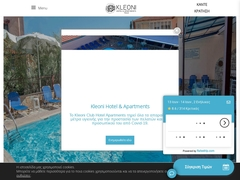Kleoni Club Apartments 3 Κλειδιά - Τολό - Αργολίδα - Πελοπόννησος