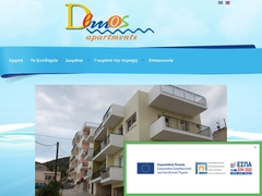 Demos Apartments 2 Keys - Ναύπλιο - Αργολίδα - Πελοπόννησος