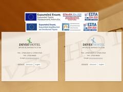 Deves - Ξενοδοχείο 2 * - Ναύπλιο - Αργολίδα - Πελοπόννησος