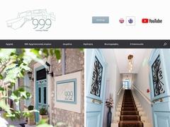 999 Luxury Hotel - Ναύπλιο - Αργολίδα - Πελοπόννησος