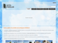 Finikas - 1 * Ξενοδοχείο - Ίρια - Ασίνη - Αργολίδα - Πελοπόννησος