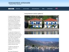 Apollon -Hôtel 2 * - Tyros - Apollon - Arkadie - Péloponnèse