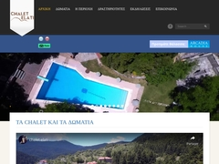 Chalet Elati - Ξενοδοχείο 2 * - Ελάτη - Βυτίνα - Αρκάδι - Πελοπόννησος