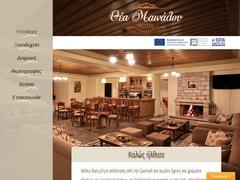 Thea Mainalou - Ξενοδοχείο 3 * - Βυτίνα - Αρκάδι - Πελοπόννησος