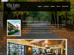 Villa Valos - Ξενοδοχείο 3 * - Βυτίνα - Αρκάδι - Πελοπόννησος