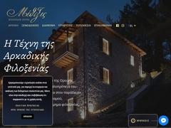 Methexis Boutique - Ξενοδοχείο 3 * - Δημητσάνα - Αρκάδι - Πελοπόννησος