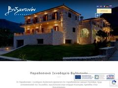 Βυζαντινό - Hotel 3 * - Πούλιθρα - Λεωνίδιο - Αρκάδι - Πελοπόννησος