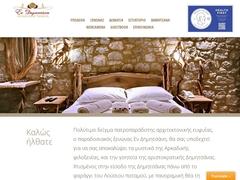 En Dimitsani - 3 Keys Hotel - Dimitsana - Arkadie - Πελοπόννησος