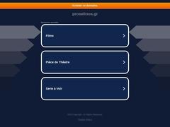 Proselinos Guesthouse Ξενοδοχείο 4*, Δημητσάνα - Αρκάδι - Πελοπόννησος