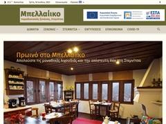Mpelleiko Guesthouse - Στεμνίτσα - Τρικολώνες - Αρκάδι - Πελοπόννησος