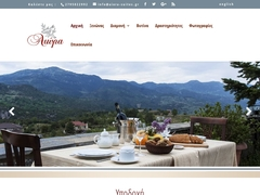 Aiora Suites - Vytina - Arkadie - Πελοπόννησος