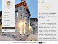 Armonia - Hotel 4 * - Κεφαλάρι - Στυμφαλία - Κορινθία - Πελοπόννησος