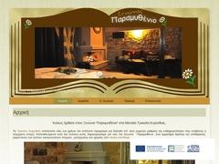 Paramythenio Guesthouse 3 Keys - Messi Synikia Trikala - Corinthia
