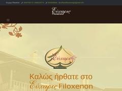 Efharis Filoxenon - 3 Keys Hotel - Feneos - Corinthia - Peloponnese