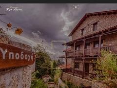 Pera Alonia Guesthouse 2 * - Kato Synikia Trikala - Corinthie