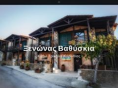 Ξενώνας Βαθύσκια - Κάτω Συνοικία Τρικάλων - Κορινθία - Πελοπόννησος