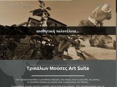 Trikalon Muses Art Suites - Messi Synikia Trikala - Péloponnèse