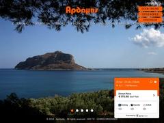Ξενώνες Ardamis 4 Κλειδιά - Μονεμβασιά - Λακωνία - Πελοπόννησος