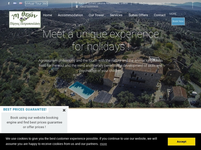 Gi Theon - Hotel 4* - Ράχη - Γύθειο - Λακωνία - Πελοπόννησος