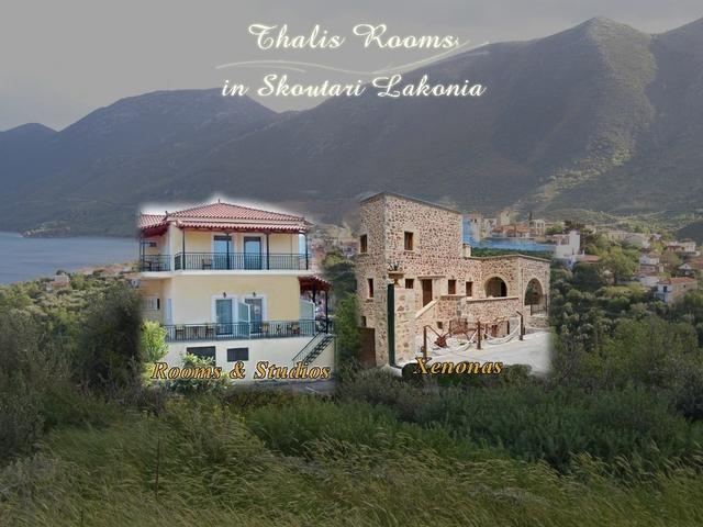 Thalis Rooms Hotel 3 Keys - Σκουτάρι - Γύθειο - Λακωνία - Πελοπόννησος