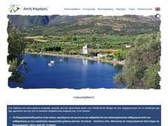 Akti Kamares 3 Keys Hotel - Καμάρες - Γύθειο - Λακωνία - Πελοπόννησος
