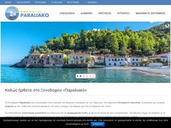 Paraliako Ξενοδοχείο 3* - Κυπαρισσί - Ζαράκας - Λακωνία - Πελοπόννησος