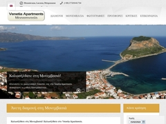 Venetia's Apartments - Hotel 3 * - Μονεμβασιά - Λακωνία - Πελοπόννησος