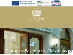 Menelaion - Ξενοδοχείο 3 * - Σπάρτη - Λακωνία - Πελοπόννησος