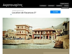 Akrotainaritis Hôtel 1 * - Gerolimenas - Itylo - Laconie - Péloponnèse