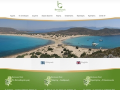 Berdoussis - Hotel 2 * - Νησί Ελαφόνησος - Λακωνία - Πελοπόννησος