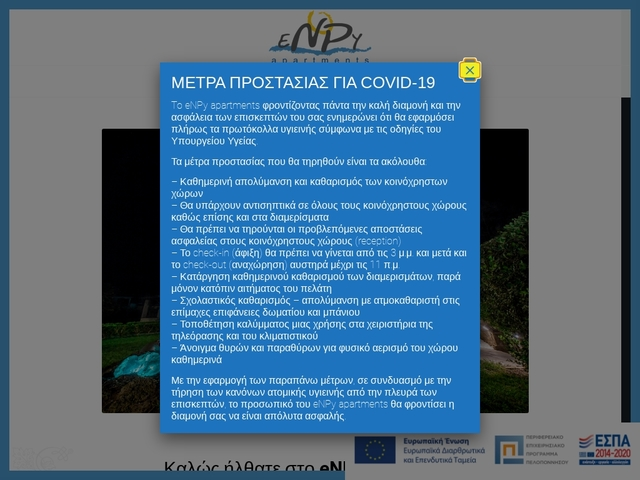 Enpy Hotel 3 κλειδιά - Φοινικούδας - Μεθώνη - Μεσσηνία - Πελοπόννησος