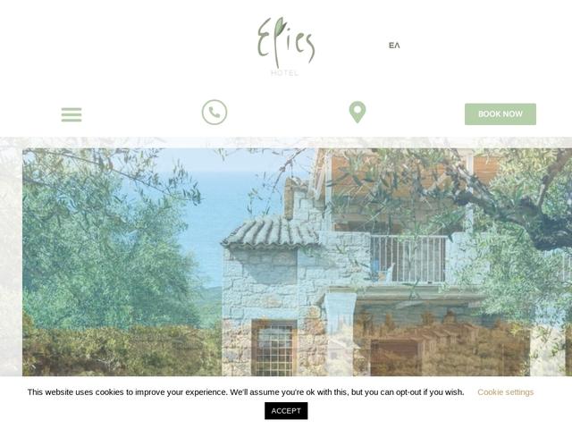 Elies - Ξενοδοχείο 3* - Καρδαμύλη - Καλαμάτα - Μεσσηνία - Πελοπόννησος