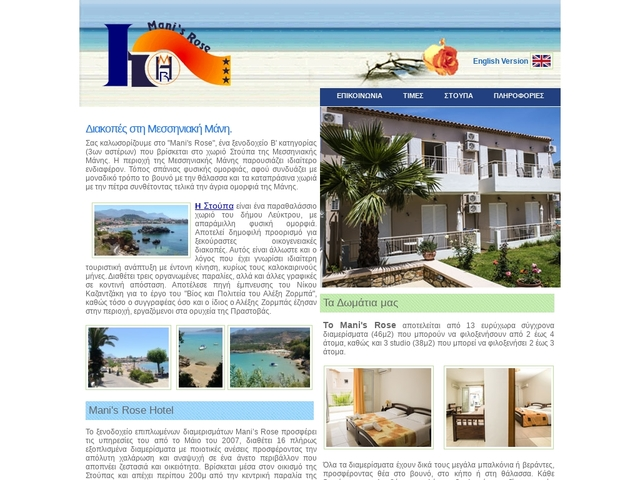 Mani's Rose - Hotel 3 * - Στούπα - Καλαμάτα - Μεσσηνία - Πελοπόννησος