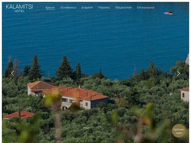 Καλαμίτσι - Hotel 3 * - Καρδάμυλη - Καλαμάτα - Μεσσηνία - Πελοπόννησος