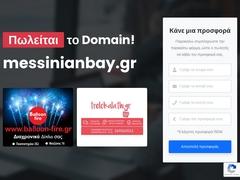 Messinian Bay - Hôtel 3 * - Kalamata - Messénie - Péloponnèse