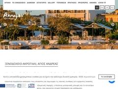 Akroyali - Hôtel 2 * - Agios Andreas - Aipeia - Messénie - Péloponnèse