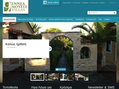 9 Μούσες Hotel 2*, Χράνοι - Αίπειας - Μεθώνη - Μεσσηνία - Πελοπόννησος