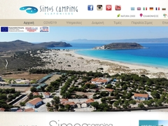 Simos Camping - Class C - Ελαφόνησος - Λακωνία - Πελοπόννησος
